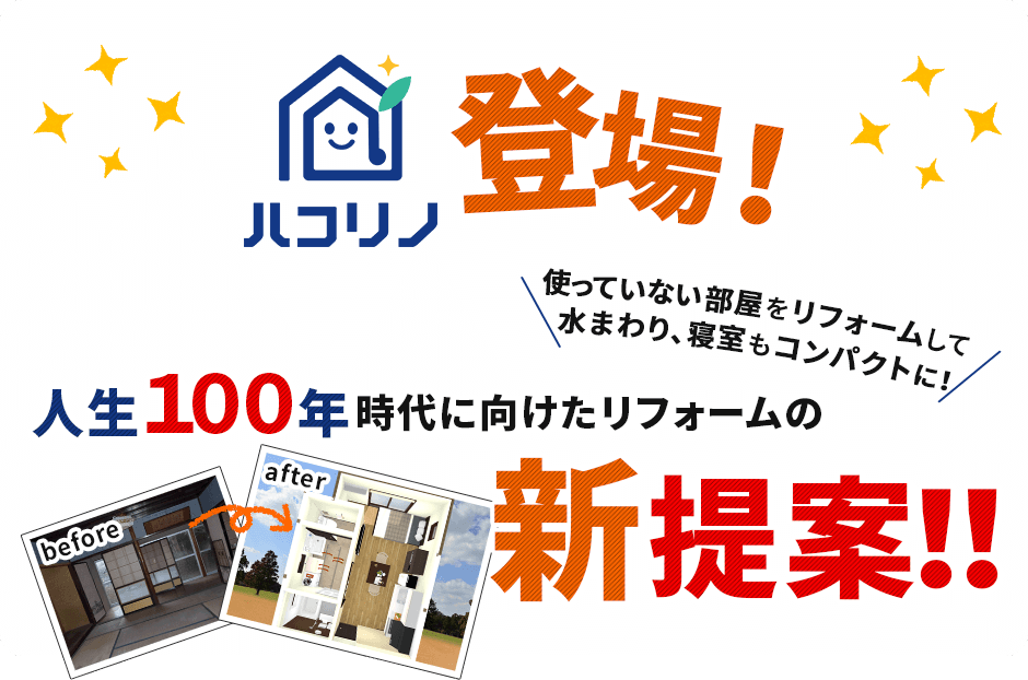 ハコリノ登場!人生100年時代に向けたリフォームの新提案!!