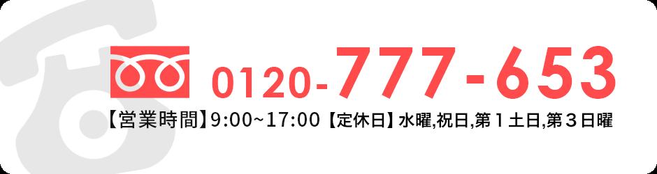 0120-777-653 【営業時間】9:00~17:00【定休日】水曜、祝日、第1土、日曜
