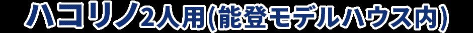 ハコリノ2人用(能登モデルハウス内)
