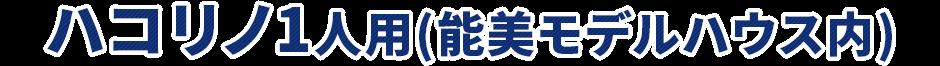 ハコリノ1人用(能美モデルハウス内)