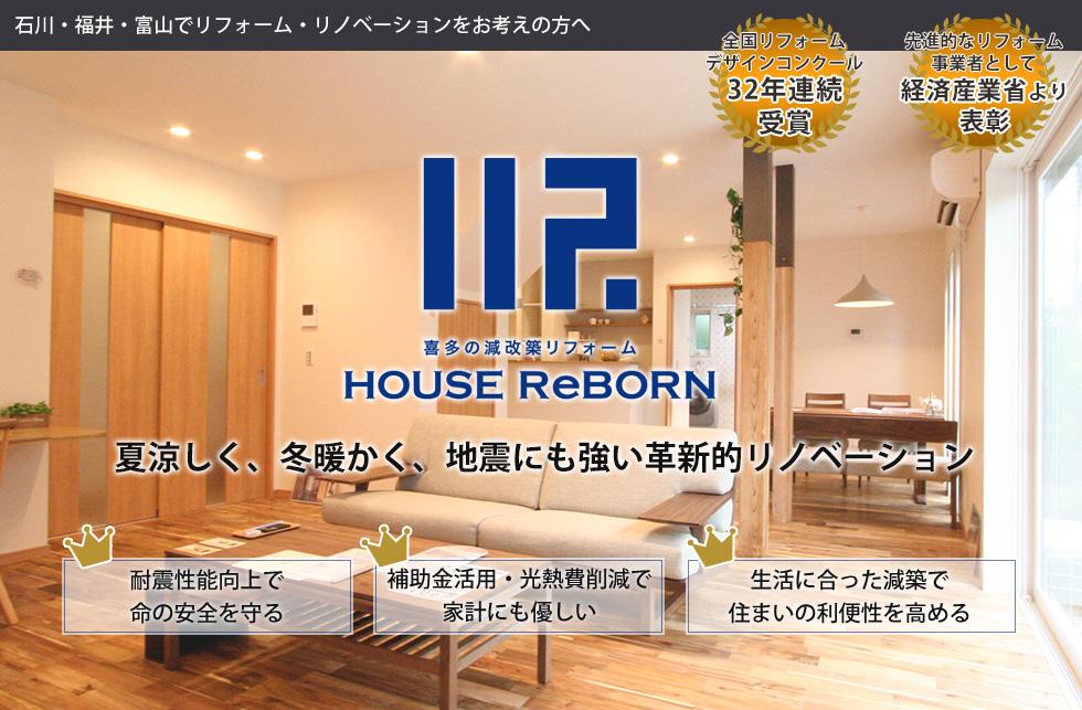 喜多の減改築 HOUSE ReBORN 夏涼しく、冬暖かく、地震にも強い革新的リノベーション