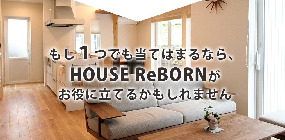 もし1つでも当てはまるなら、HOUSE ReBORNがお役に立てるかもしれません