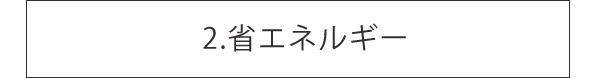 2.省エネルギー