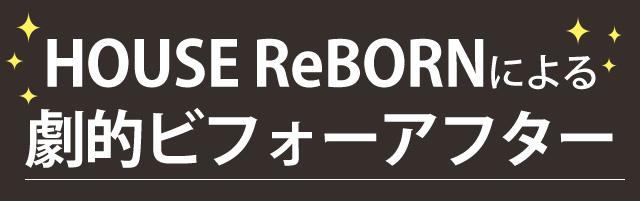 HOUSE ReBORNによる劇的ビフォーアフター