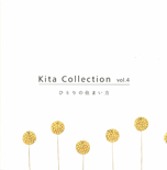 KITA COLLECTION Vol.4 ひとりの住まい方