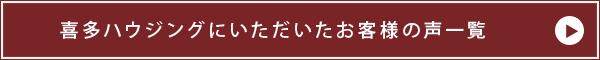 石川でリフォームをお考えの方は喜多ハウジングへ! 施工実績多数 たくさんの声をいただいております 店舗多数 キタデザインチーム