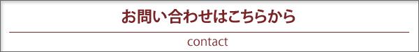 喜多ハウジング 石川県 リフォーム お問い合わせはこちらか