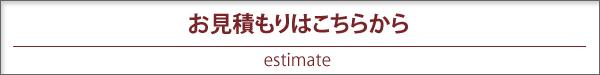 喜多ハウジング 石川県 リフォーム お見積もりはこちらから