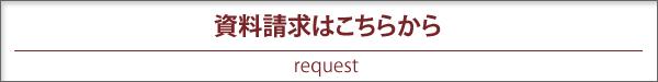 喜多ハウジング 石川県 リフォーム 資料請求はこちらから