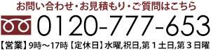 喜多ハウジング 石川県 お問い合わせはこちら