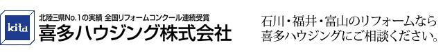 喜多ハウジング株式会社