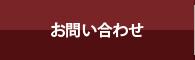 喜多ハウジング リフォーム 石川県 お問い合わせはこちら