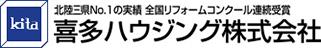 石川 リフォーム 喜多ハウジング
