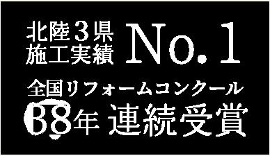 北陸3県施工実績No.1 全国リフォームコンクール36年連続受賞