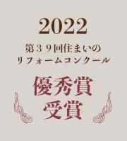 TOTOリモデルスマイル作品コンテスト受賞