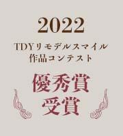 TDYリモデルスマイル作品コンテスト 最優秀賞受賞