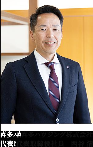 喜多ハウジング株式会社 代表取締役社長 西谷 清