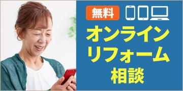 無料オンラインリフォーム相談