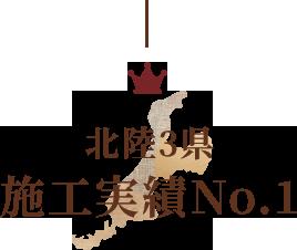 北陸3県施工実績No.1