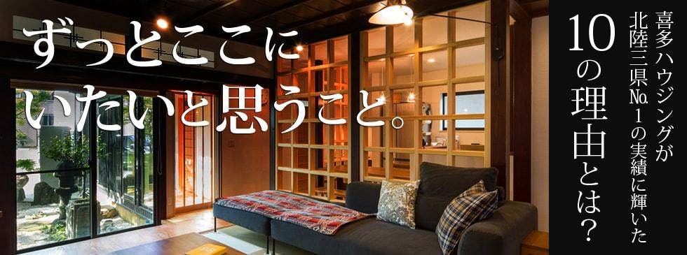 喜多ハウジング 石川県