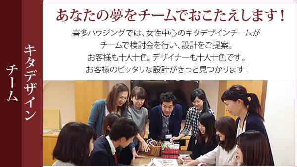 喜多ハウジングは金沢市を中心に北陸三県全域のリフォームを承っております 石川 福井 富山 地産地消 子育てサポートしています くるみんマーク認定通知書