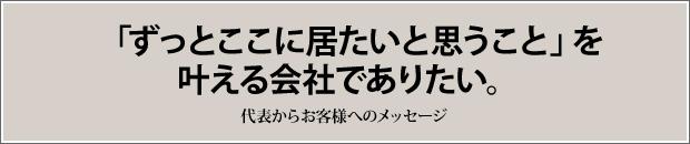 喜多ハウジングは金沢市を中心に北陸三県全域のリフォームを承っております 石川 福井 富山 SonaSuma 子育ての住まいから備える住まいへ バリアフリー 利便性 メンテナンスフリー デザイン セキュリティー 省エネ 耐震