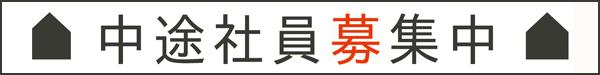 喜多ハウジングは金沢市を中心に北陸三県全域のリフォームを承っております 石川 福井 富山 備える住まいリフォーム完成見学会