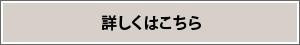 喜多ハウジング 石川 福井 富山 北陸3県NO.1の実績 リフォームコンテスト連続受賞  詳しくはこちら