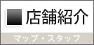 石川 店舗紹介)おうちまるごとリフォーム