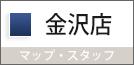 石川 金沢(本店) 二世帯同居型リフォーム
