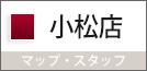 石川 小松 水まわりリフォーム