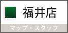 石川 福井 LDKリフォーム