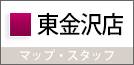 石川 東金沢 外観リフォーム