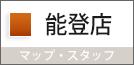 石川 七尾 ペットリフォーム 減改築リフォーム 部分改装リフォーム