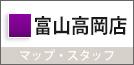 富山高岡 減改築リフォーム 部分改装リフォーム