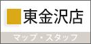 石川 東金沢 リフォーム
