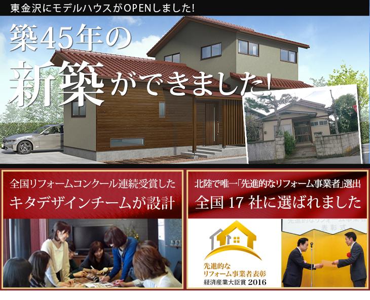 東金沢ソナスマモデルハウス