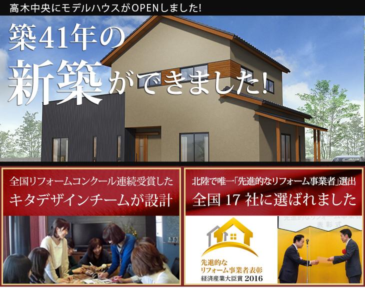 高木中央モデルハウス