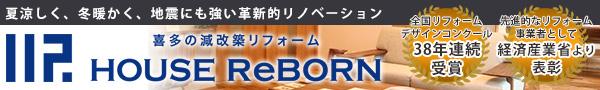 夏涼しく、冬暖かく、地震にも強い革新的イノベーション 喜多の減改築リフォーム 『HOUSE ReBORN』