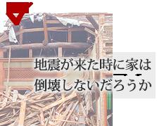 地震が来た時に家は倒壊しないだろうか